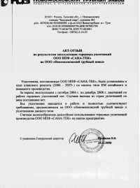 Новомосковский трубный завод